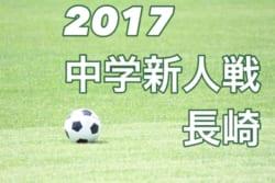 2017年度長崎県中学校サッカー競技新人大会 優勝は島原第一!!