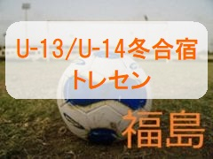 【群馬】第96回高校サッカー選手権出場校の出身中学・チーム一覧【サッカー進路】