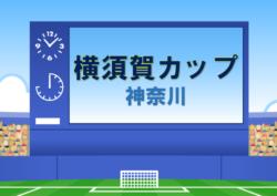 2018年度 第32回横須賀カップ招待少年サッカー大会 4年生大会 優勝は横浜F・マリノス追浜!連覇達成!! 情報ありがとうございます!