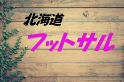 2017年度 第19回プレイヤーズカップジュニアユースフットサル大会 全結果掲載!