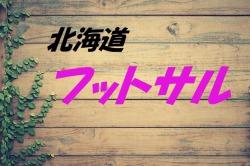 全道フットサル選手権2018 U-12の部 旭川地区予選 全道大会出場はネイバースとエスピーダ!