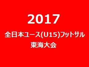 2017年度 U-13東海地域サッカーリーグ 優勝は清水エスパルスJY