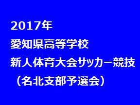 フジパンカップ2017 第49回九州少年U-12サッカー大会福岡 筑豊支部予選 県大会4チーム決定!
