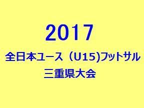 2017年 第23回岐阜県ユース(U-15)フットサル大会 優勝はレインボー垂井FC