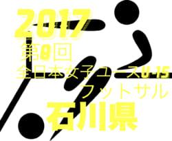 2017年度 第8回 全日本女子ユース(U-15)フットサル 石川県大会 星稜PELが優勝!