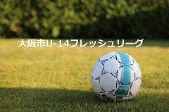 2017年度第40回広島県女子サッカーリーグ結果掲載!