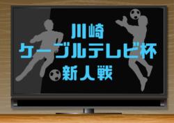 2018年度 第10回川崎ケーブルテレビ杯新人戦サッカー大会(神奈川県) 1/19 1・2回戦結果速報!情報をお待ちしています!