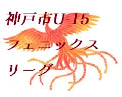 2018 高円宮杯 福岡県ユース(U-15)筑豊支部サッカーリーグ 後期 日程・結果情報お待ちしております!