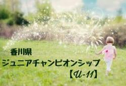 2017年度第8回香川県ジュニアチャンピオンシップ【U-11】優勝は坂出!