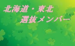 2017年度 第32回デンソーカップチャレンジサッカー 熊本大会 北海道・東北選抜チーム 参加者発表!