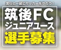 【福島県】2018年度 N.F.C Vivace(ビバーチェ)ジュニアユース 練習会 1/18,31開催!