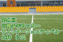 2017年度 第41回高槻少年サッカーウィンターフェスティバル JC杯 U-12 優勝は名古屋トレセン!