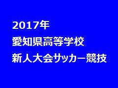 2017年 愛知県高等学校新人体育大会 サッカー競技 優勝は名古屋!