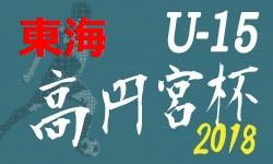 2018年度  高円宮杯 JFA  U-15【東海】リーグ  まさに大詰め!10/20結果速報!情報お待ちしています!