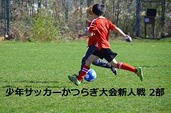 2017年度 第24回大阪小学生サッカー大会(U-11)泉南地区予選 優勝は大宮JSC!3チームが中央大会へ