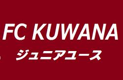 2019年度 FC LIBERTA (リベルタ・福岡県)ジュニアユース体験練習会・クラブ説明会のお知らせ 1/19開催!通常練習参加も随時受付中!