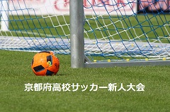 2017年度 京都府高校サッカー新人大会 優勝は東山高校!