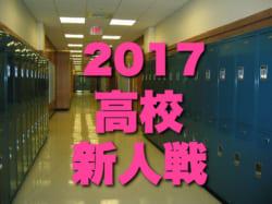 2017年度 栃木県高等学校サッカー新人大会  優勝は矢板中央!