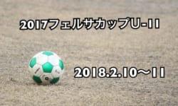 2018年度 越谷シリウスFC(埼玉県)ジュニアユース体験練習会開催中!