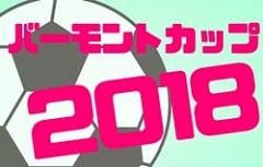 2017 第39回福岡市 市長杯少年サッカー大会(U12)優勝はカメリア!3位情報ありがとうございました!
