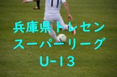 2017年度 第13回兵庫県トレセンスーパーリーグ(U-13)サッカー大会 優勝は1部・V神戸、2部・東播、3部・北播磨!