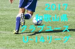 2017年度 第8回和歌山県クラブユース(U-14)サッカーリーグ戦 Aリーグ優勝はセレッソ大阪和歌山!Bリーグ情報提供お待ちしています!