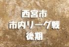 2018年度 西宮市内リーグ(後期)【U-9】全日程終了
