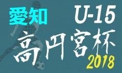 2018年 高円宮杯JFAU-15サッカーリーグ 愛知【3部 A/B/C/Dリーグ】  情報お待ちしています!