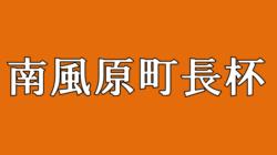 2018第9回南風原町長杯サッカー小中学生大会  2/16結果速報!