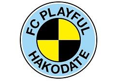 2018年度 プレイフル函館FC(北海道)練習会のお知らせ 2/7,8,11,18,19,21,25開催!
