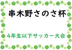 第34回串木野さのさ杯4年生以下サッカー大会 優勝は宮崎東!