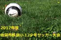 2018年度 ジェイム福島FC ジュニアユース体験会のお知らせ 3/6開催!
