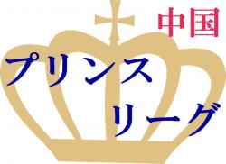 高円宮杯 JFA U−18サッカーリーグ2018プリンスリーグ中国 全結果掲載! 参入戦(プレーオフ)大社・就実が昇格決定!