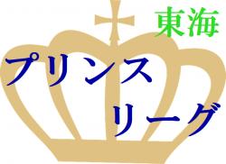 高円宮杯 JFA U−18サッカーリーグ2018プリンスリーグ東海 最終節結果掲載!静岡学園、JFAアカデミー福島がプレミアプレーオフへ!