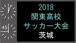 【優勝写真掲載!】2018バーモントカップ第27回全日本少年フットサル大会福井県大会 優勝は春江町SSS!