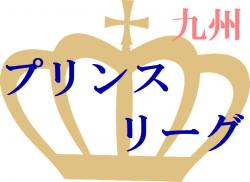 高円宮杯JFA U−18サッカーリーグ2018プリンスリーグ九州 優勝はサガン鳥栖U-18!