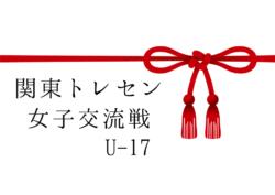 2017年度 関東U-17トレセン女子交流戦 優勝は東京都トレセン!