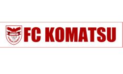 2018年度 FC小松ジュニアユースU15(石川県) 体験練習会(3/13ほか)、入団説明会(2/4)のお知らせ