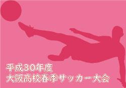 2018年度 第53回横浜市長旗争奪ジュニアサッカー大会 クラブ予選 本大会出場8チーム決定!