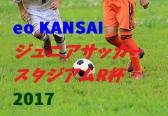 2017年度 第5回eo KANSAIジュニアサッカースタジアムR杯 優勝は西宮SS!