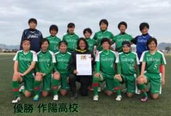 2017年度 第32回岡山県女子サッカー選手権大会 優勝は作陽高校!