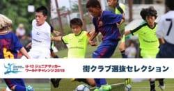2018第30回九州なでしこサッカー大会沖縄県予選 優勝は美里!結果表掲載
