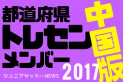 【東海版】都道府県トレセンメンバー2017全学年