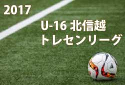 2017年度U16北信越トレセンリーグ 3/18(日)結果お待ちしております。