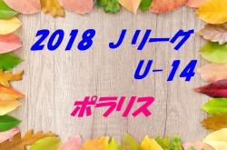 2018 Jリーグ U-14 ポラリスリーグ【北海道・東北・北信越】10/20結果更新!次回10/28