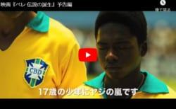 ライターオススメのサッカー映画ご紹介します!