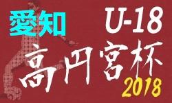 2018年 高円宮杯JFA U-18 愛知県 1部リーグ 【優勝は名古屋高校!】