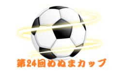 2018年第24回選抜高校女子サッカー大会「めぬまカップ」in熊谷 優勝は都立飛鳥高等学校(東京都)!