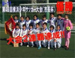 2017年度第27回九州クラブユース(U-17)サッカー大会  優勝はサガン鳥栖!
