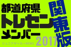 【関東版】都道府県トレセンメンバー2017全学年